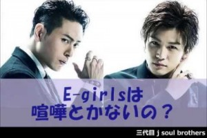 E-girlsは喧嘩とかないの?山下健二郎 岩田剛典 E-girls Dream Ami&石井杏奈[三代目J Soul Brothers]