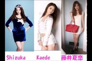 【秘密暴露】E-girls Shizuka姉さんとMC藤井夏恋&楓の濃厚トーク