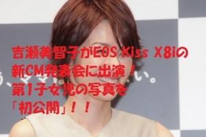 吉瀬美智子がEOS Kiss X8iの新CM発表会に出演!第1子女児の写真を「初公開」!!