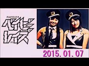 ベイビーレイズJAPAN 大矢・高見のベイビーレイズラジオ(仮) 2015年01月07日 メンバー全員出演!