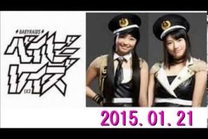 ベイビーレイズJAPAN 大矢・高見のベイビーレイズラジオ(仮) 2015年01月21日