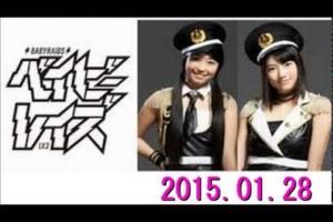 ベイビーレイズJAPAN 大矢・高見のベイビーレイズラジオ(仮) 2015年01月28日