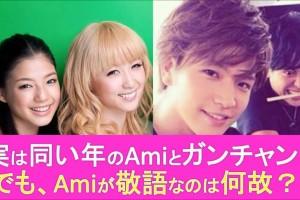 意外!三代目JSB がんちゃん(岩田剛典)はE-girls Amiと同い年!なのにAmiは敬語を使う理由は??