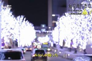 【Mステ出演記念】私立恵比寿中学•半オフィシャルPV【エビ中】