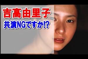 吉高由里子 破局報道!?共演NGを言い渡されてしまった !?