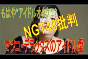 """NGT48 批判をした マツコ・デラックス の アイドル愛 がすごいもはや """"アイドルオタク""""!?"""
