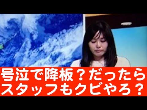 NHK山形・お天気おねえさん『号泣で降板?』イジメにしか見えない映像