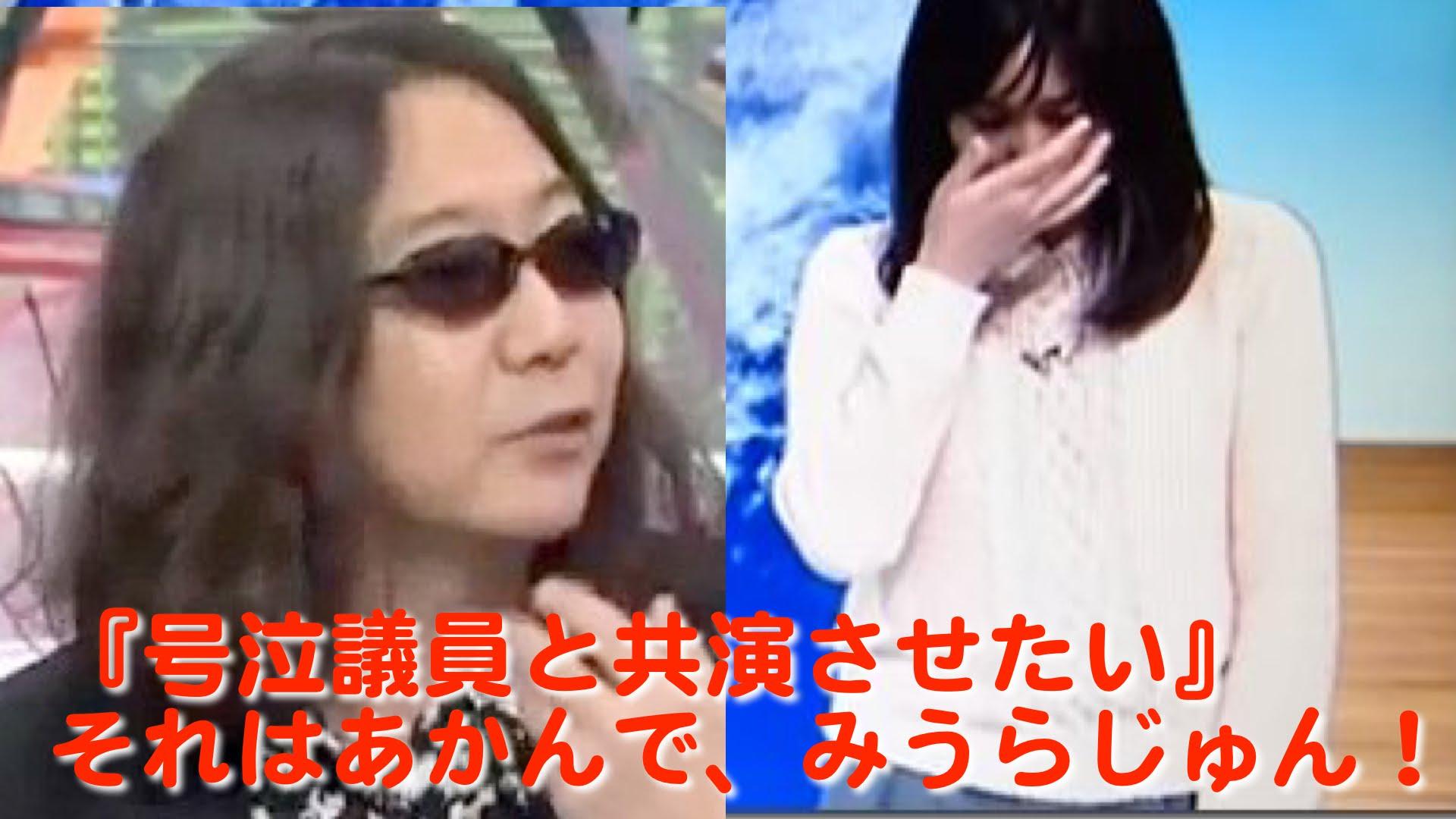 NHK山形・お天気おねえさん『号泣議員と共演させたい』みうらじゅん最低やなw