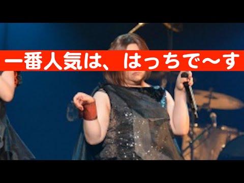 Perfume完コピ・バキューム『一番人気は、はっち』吉高由里子は足太い?森カンナは…特になしw
