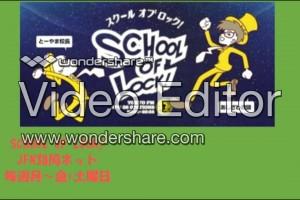 SCHOOL OF LOCK! の CM!