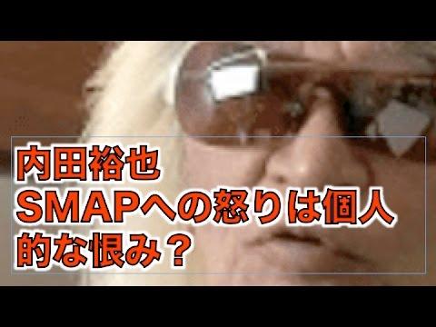 内田裕也『SMAP騒動に怒り?』それとこれとは話が違うw
