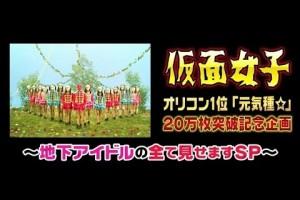 「仮面女子」~地下アイドルの全て見せますSP~ ~地下アイドルの全て見せますSP~ 20150130Niconico Live