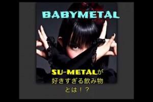 ベビーメタルのSU-METALが好き過ぎる飲み物とは!?