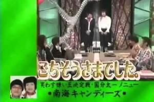 めちゃイケ 笑わず嫌い王決定戦 堂本剛 vs 国分太一 前編