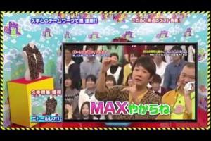 VS嵐 TKO 本田翼 東出昌大、新川優愛、吉沢亮 小柳友 2014年12月4日