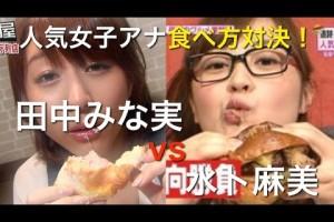 【田中みな実vs水卜麻美】人気女子アナ・食べ方かわいい対決!vol.1