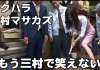 セクハラ・三村マサカズ『芸人生命打ち切りレベル?』板野友美が嫌いでもセクハラはダメ!