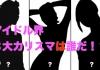 アイドル界3大カリスマ『指原莉乃・中元すず香と…』指原莉乃はアイドルなんですか?