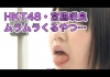HKT48・宮脇咲良でムラムラくるやつ、ちょっとこい!