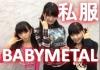 BABYMETALの私服No.1 Plain clothes。ライブ以外のベビーメタルが可愛い。KAWAIIは海外youtubeの共通語になった?