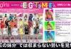 E girls・Ami紅白出場の「売れないアイドル」時代と「若手芸人との恋」