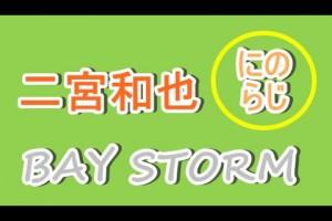 【ゆるキャラ】二宮和也 『嵐にしやがれ×ふなっしー』 BAY STORM
